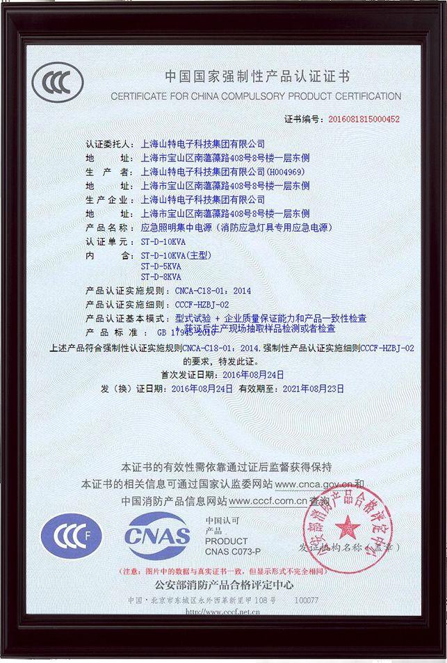 消防型式3C认证5K~10K