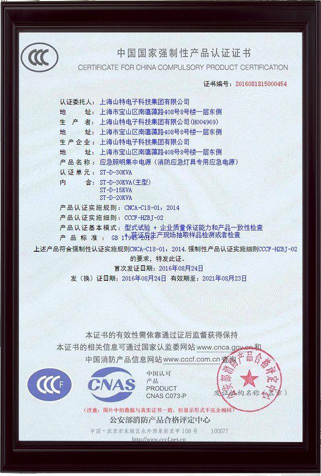 消防型式3C认证15K~30K